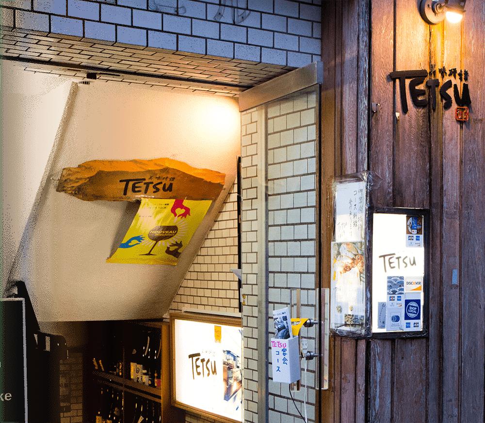 秋葉原的美味魚和燒酒。當地酒 美味讀書TETSU 外表